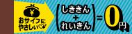 敷金・礼金が 0 円 の賃貸物件!