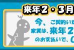 <吹田CP移動> 来年2・3月からの契約物件!