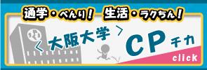 <大阪大学> CP チカの賃貸物件