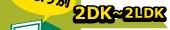 <間取り別> 2DK ~ 2LDKの賃貸物件
