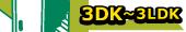 <間取り別> 3DK ~ 3LDKの賃貸物件