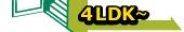 <間取り別> 4LDK 以上の賃貸物件