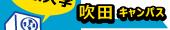 <敷金・礼金 0 円 > ガクセイ 物件/吹田キャンパス