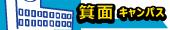 <大阪大学> 箕面キャンパス周辺の賃貸物件