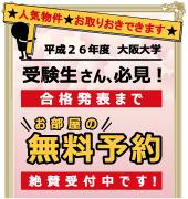 平成26年度 大阪大学 受験生さん、必見!