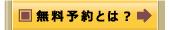 平成26年度版 「無料予約とは?」