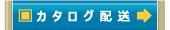 平成26年度版 「カタログ配送」