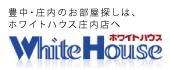 ホワイトハウス庄内店