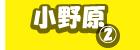 CAT-INDEX: 「吹田キャンパス」 - 小野原02