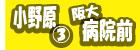 CAT-INDEX: 「吹田キャンパス」 - 小野原03 阪大病院前