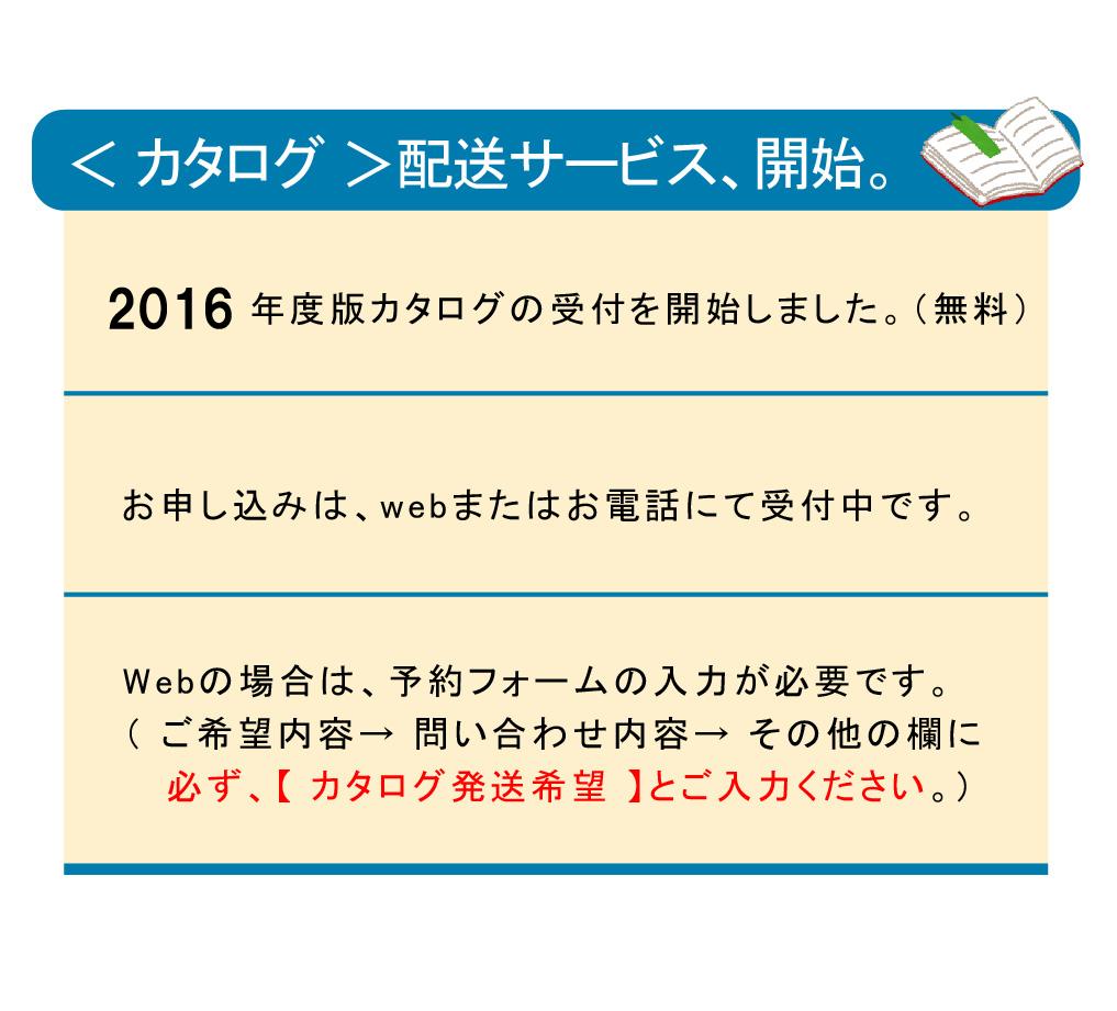 平成27年度版 「カタログ配送」